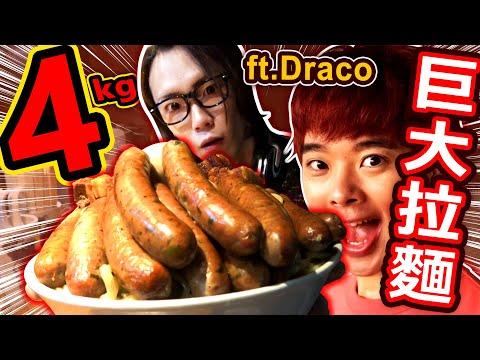 日本的超級大胃王挑戰吃4公斤超巨大拉麵!? 太多到不行!【Ft draco】