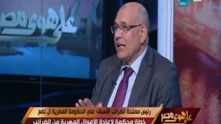 علي هوي مصر | لقاء مع ممدوح عمر و علاء عابد | التهرب الضريبي لبعض رجال الأعمال