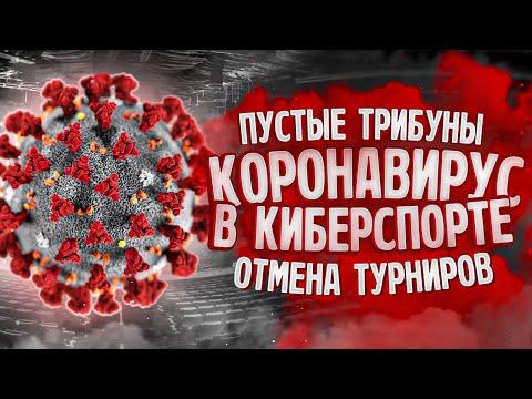 Видео: КОРОНАВИРУС УБИЛ КИБЕРСПОРТ | МАССОВАЯ ОТМЕНА ТУРНИРОВ ПО CS GO, DOTA 2, LOL