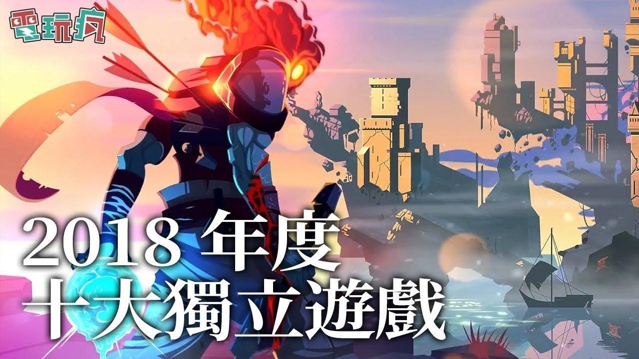 2018 年度十大獨立遊戲推薦【私心瘋】 - YouTube