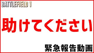 復旧の目途も立っていない状態です。テーマリクエストよろしくおねがいします!! #Battlefield1#BF1#バトルフィールド ...