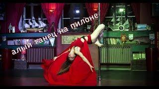 Реквием по любви pole-dance танец на пилоне со шлейфом - алое платье