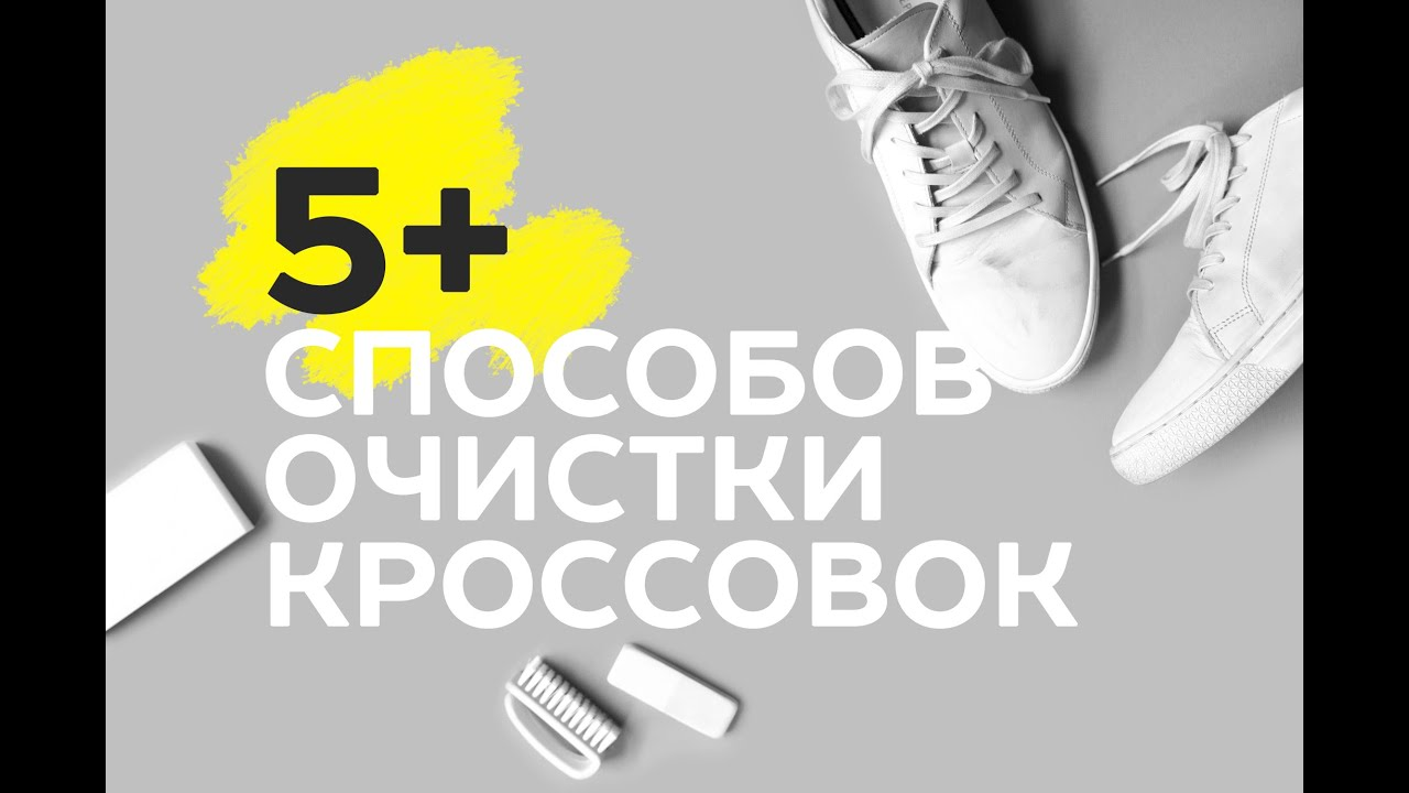 1d8a04129 Как отстирать белые кроссовки?