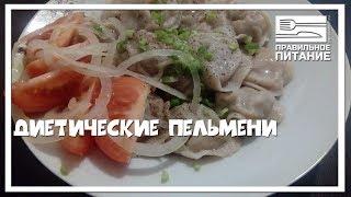 Диетические пельмени - ПП РЕЦЕПТЫ: pp-prozozh.ru