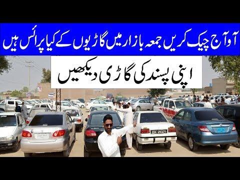 Buy a used car of your choice !Friday cars bazar in bhakkar punjab - YouTube