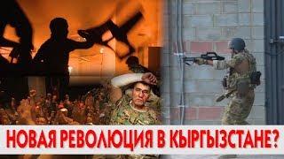 Атамбаева задержали. Что происходит в Кыргызстане