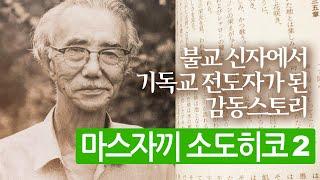 마스자끼 소도히꼬 2부 | 불교가문에서 태어나 기독교 전도자가 된 감동스토리 | 은혜로운 간증