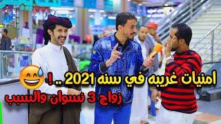 امنيه تريد تحققها في 2021  ..؟| امنيات غريبه عجيبه😂 | #مقابلات_الشارع 🇾🇪