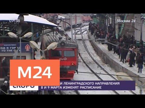 Электрички Ленинградского направления изменят расписание 8 и 9 марта - Москва 24