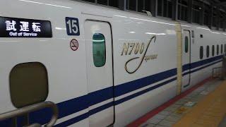 【N700S試運転】山陽新幹線小倉駅 2018年12月5日  #HIROYUKIZ