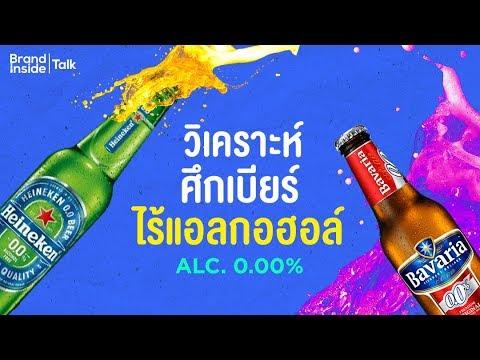 [วิเคราะห์] ศึกเบียร์ไร้แอลกอฮอล์ จะฮิต จะปัง แค่ไหนในไทย?