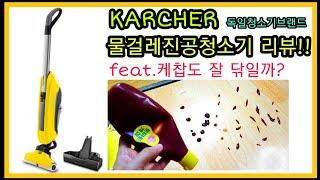 [리뷰] KARCHER 물걸레 청소기 리뷰!! 어디까지…