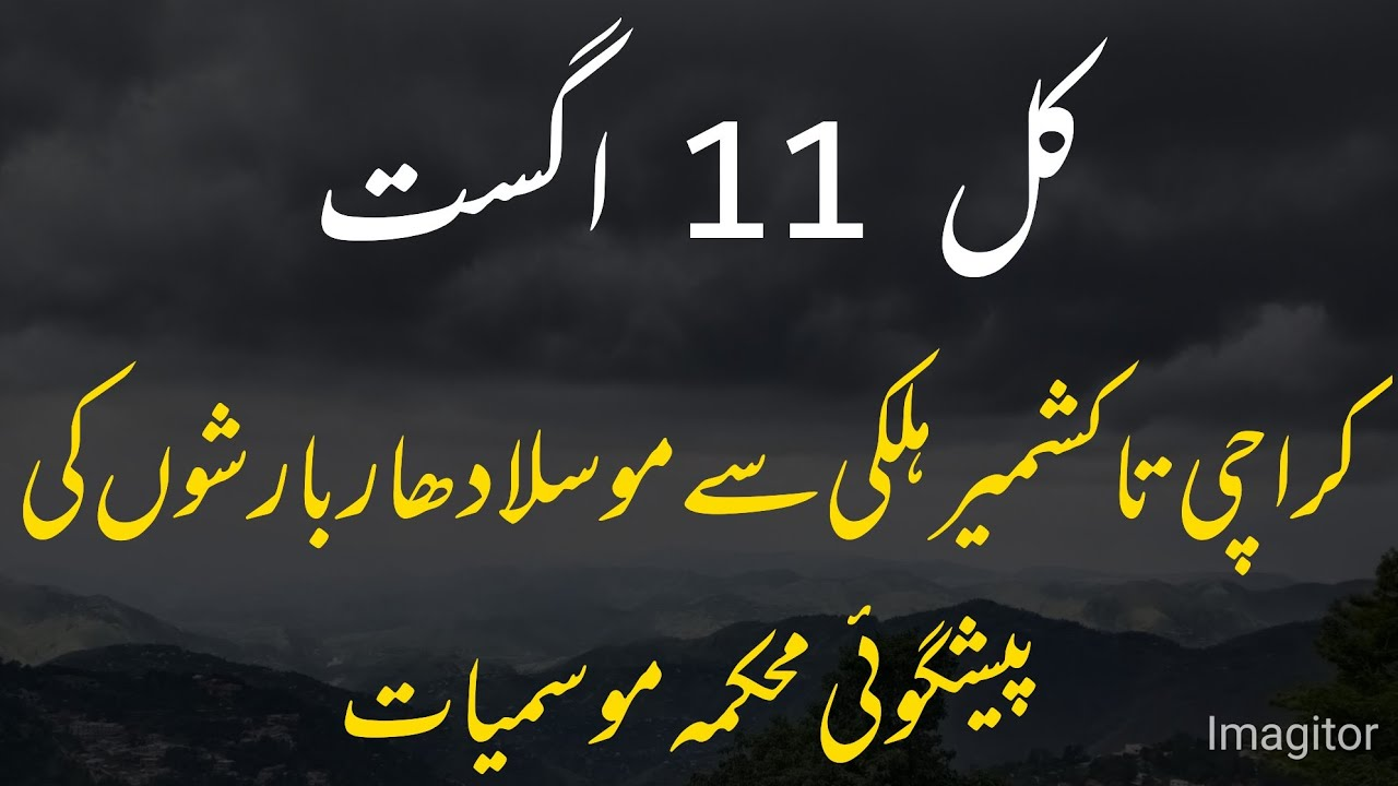Tomorrow Weather Forecast for 11 August