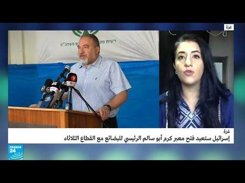 إسرائيل ستفتح معبر -كرم أبو سالم- إذا أنهى الفلسطينيون احتجاجاتهم عند السياج الفاصل  - نشر قبل 32 دقيقة