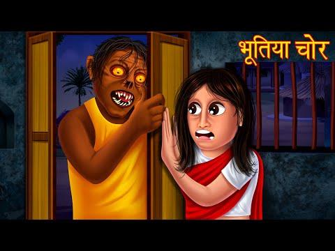 भूतिया चोर | Possessed Thief | Stories In Hindi | Bhootiya Kahani | Moral Stories In Hindi | Horror