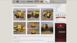 Cкачать моды для Farming Simulator 2013(Вы хотите скачать моды для Farming Simulator 2013, но никогда этого не делали и не знаете как? В этом супер ролике подро..., 2015-02-20T14:21:17.000Z)