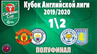 Футбол Кубок Английской лиги 2019 2020 1 2 финала Полуфинал Результаты Расписание