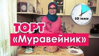 Торт «Муравейник» | Быстро, вкусно и полезно!