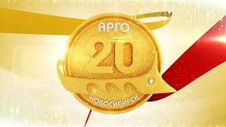 Компании АРГО 20 лет  20 let Argo Company