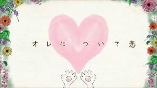 キャラメルペッパーズ - オレについて恋SONG