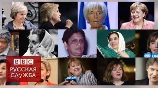 видео Женщина и политика
