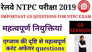 RRB NTPC IMPORTANT QUESTION | RRB NTPC IMPORTANT CURRENT AFFAIRS | IMPORTANT APPOINTMENTS
