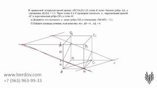 Задача 14: грамотное построение сечений и доказательства