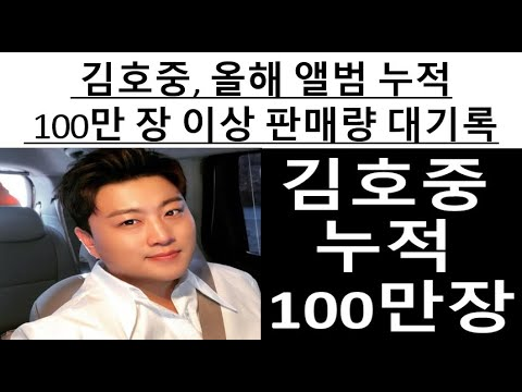 김호중, 올해 앨범 누적 총 100만 장 이상의 판매량 기록 #투데이이슈