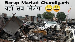 Scrap Market Chandigarh I Cheapest Car Accessories Chandigarh I Motor Market Chandigarh