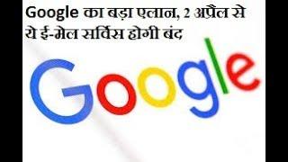 Google का बड़ा एलान, 2 अप्रैल से ये ई मेल सर्विस होगी बंद