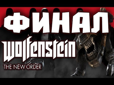 Wolfenstein The New Order Walkthrough