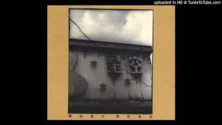 素敵なあなた / 篠田昌已・西村卓也(1997年)