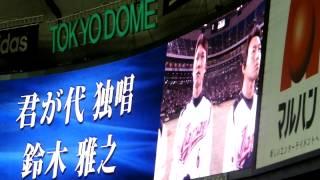 2012年に3月10日に行われた東日本大震災復興支援ベースボールマッチ侍J...