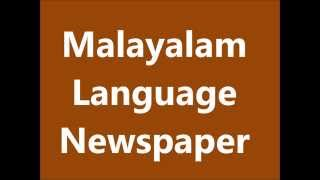 Malayalam Newspaper Advertisement - Malayalam Manorma | Mathrubhumi Daily Newspaper Ads