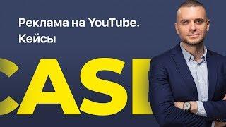 Реклама на YouTube. Кейсы