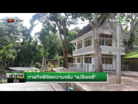 ทีมงานไทยรัฐทีวีเกาะติดแม่ชีไฮโซ