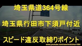【ネズミ捕り】 埼玉県行田市 県道364号線 スピード違反取締りポイント