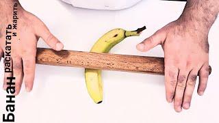 Банановый лакомство.с мукой и сахаром, и жареный в масле.