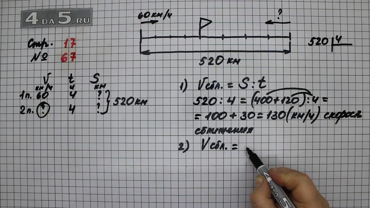 Математематика2класс 2часть страница17 задание