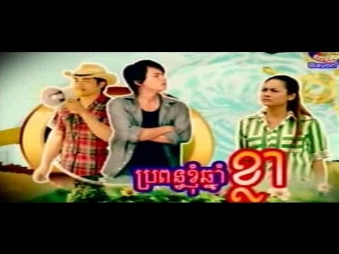 Khmer Movie   Pro Pon Kjnom Chnam Kla 1