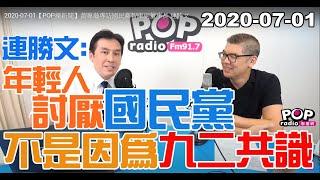 Baixar 2020-07-01【POP撞新聞】黃暐瀚專訪連勝文「連勝文:年輕人討厭國民黨不是因為九二共識!」