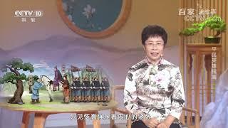 [百家说故事]平民英雄弦高| 课本中国 - YouTube