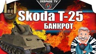 World Of Tanks ☭ Skoda T 25 ☭ Банкрот ☭ Танки Чехословакии(Skoda T 25 это чехословацкий средний танк шестого уровня., который идет после Skoda T 24. Что же он представляет..., 2016-01-13T03:44:32.000Z)