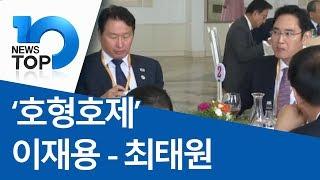 '호형호제' 이재용-최태원