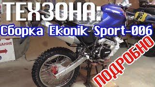 ТЕХЗОНА: сборка китайского мотоцикла EKONIK Sport 006 (Kaitong motors ZF-KY). ПОДРОБНО