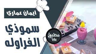 سموذي الفراوله - ايمان عماري