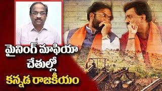 మైనింగ్ మాఫియా చేతుల్లో కన్నడ రాజకీయం Prof K Nageshwar on Mining Mafia takes over Karnataka Politics