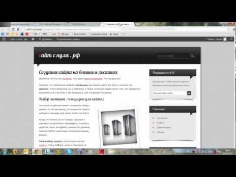Видео уроки создание сайта wordpress приблизительная стоимость создания сайта