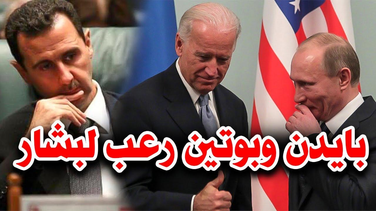 قمة بايدن وبوتين ترعب بشار الأسد والمعابر على رأس الملفات