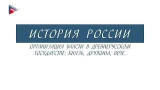 Смотреть видео 10 класс - История России - Организация власти в Древнерусском государстве: князь, дружина, вече онлайн
